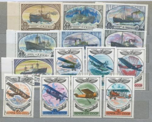 Набор почтовых марок «Транспорт» (СССР)