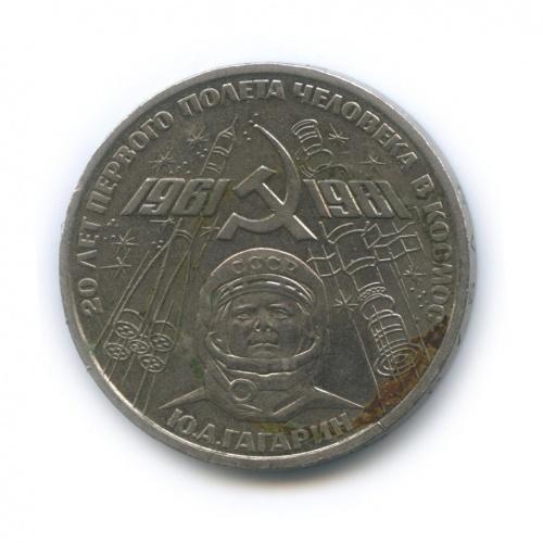 1 рубль— 20 лет первого полета человека вкосмос, Юрий Гагарин 1981 года (СССР)