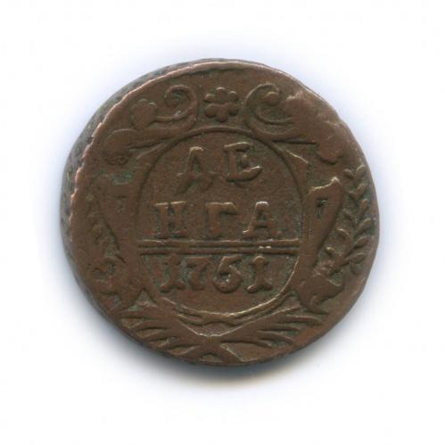 Денга (½ копейки) 1751 года (Российская Империя)