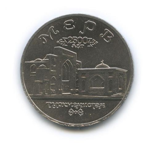 5 рублей— Архитектурные памятники древнего Мерва, Республика Туркменистан 1993 года (Россия)