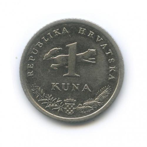 1 куна 2005 года (Хорватия)