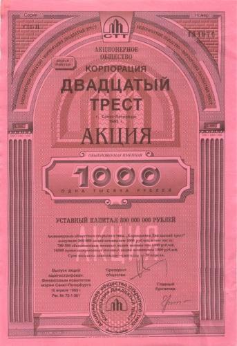 1000 рублей (акция ОАО«Двадцатый трест») 1993 года (Россия)