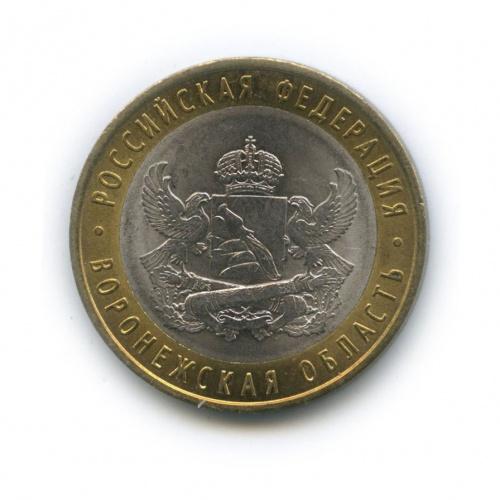 10 рублей— Воронежская область. Российская Федерация. 2011 года (Россия)