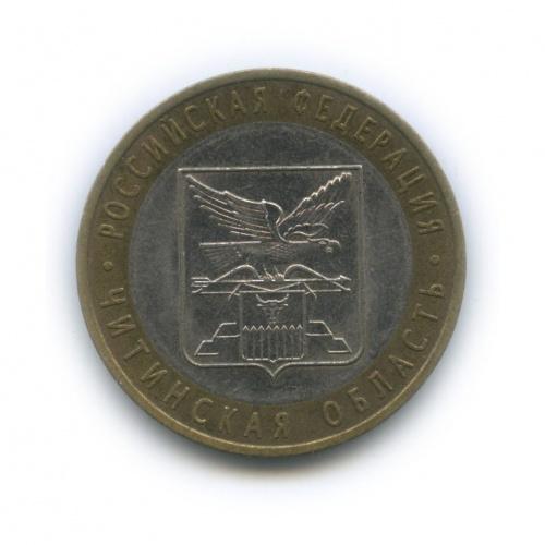 10 рублей— Читинская область. Российская Федерация. 2006 года (Россия)