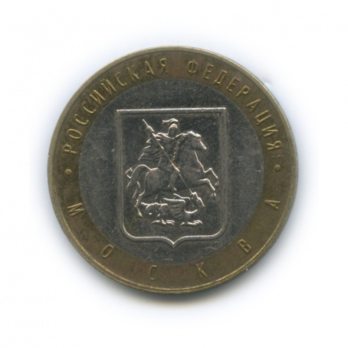 10 рублей— Город Москва. Российская Федерация. 2005 года (Россия)