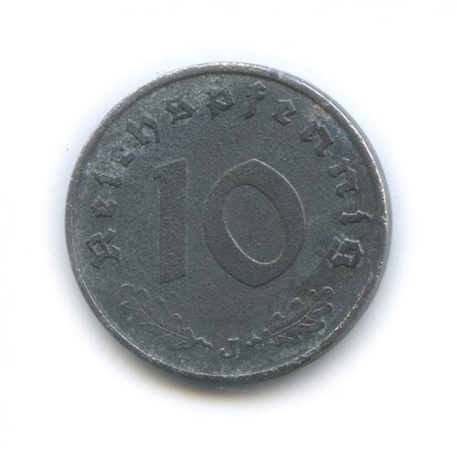 10 рейхспфеннигов 1941 года J (Германия (Третий рейх))
