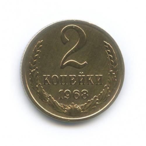 2 копейки 1968 года (СССР)