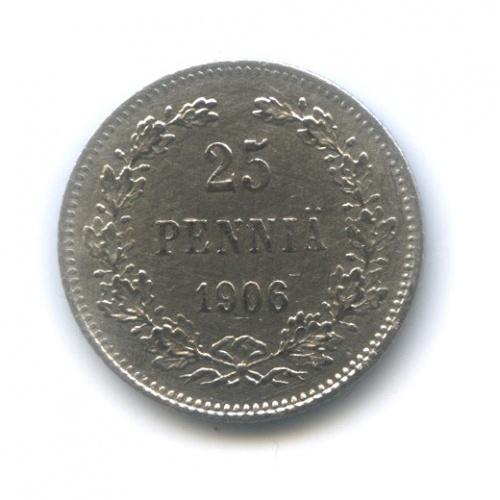 25 пенни 1906 года L (Российская Империя)
