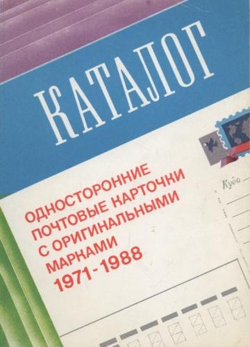 Каталог «Односторонние почтовые карточки соригинальными марками 1971−1988 гг.», Москва (168 стр.) 1990 года (СССР)