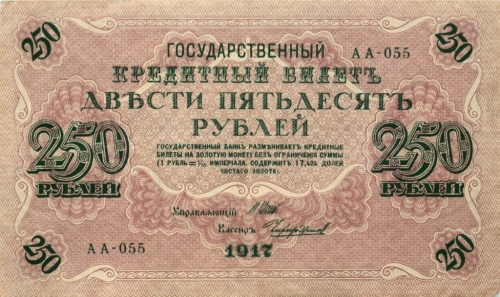 250 рублей 1917 года Шипов (Российская Империя)