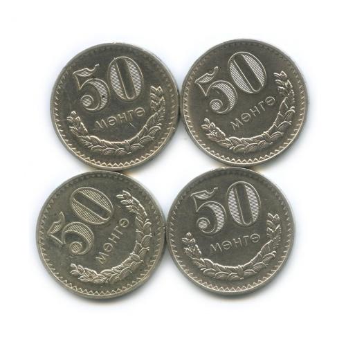 Набор монет 50 мунгу (Монголия)