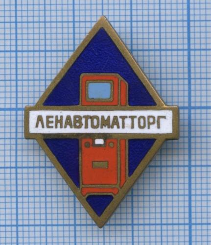 Знак «Ленавтоматторг» (тяжелый, 1950-е гг.) (СССР)
