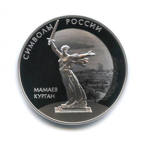 3 рубля— Мамаев курган— Символы России 2015 года (Россия)