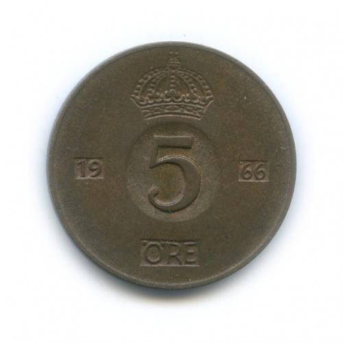 5 эре 1966 года (Швеция)
