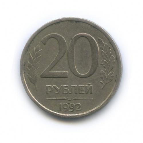 20 рублей (не магнит) 1992 года ЛМД (Россия)