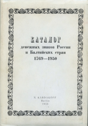 Каталог денежных знаков России иБалтийских стран 1769−1950 гг., Берлин (444 стр.) 1953 года (Германия)