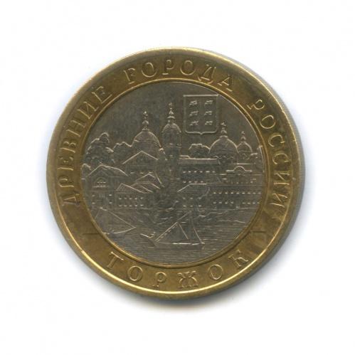10 рублей— Торжок. Древние города России. 2006 года (Россия)