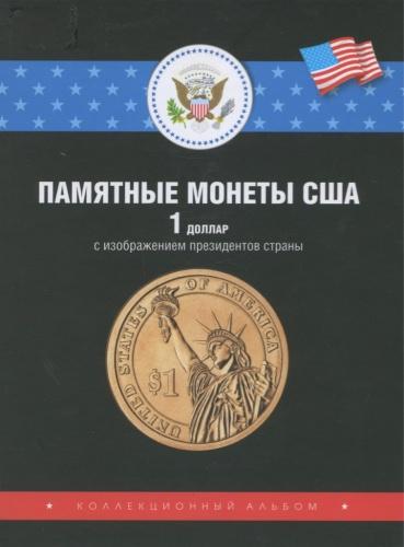 Альбом-планшет для монет «Памятные монеты США 1 доллар» (Россия)