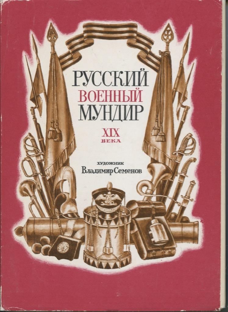 Анимации, русский военный мундир 19 века набор открыток