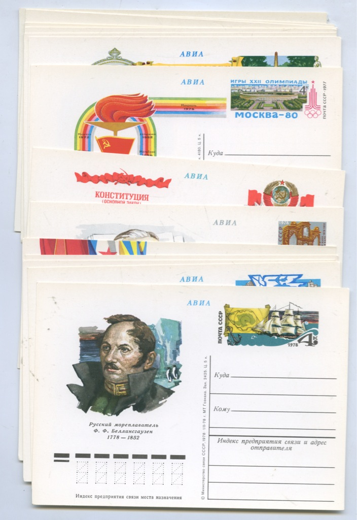 Свекру для, открытки с оригинальной маркой каталог