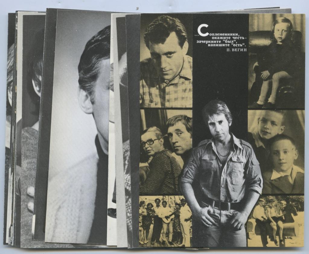 Наурыз, открытки высоцкого 1988 года