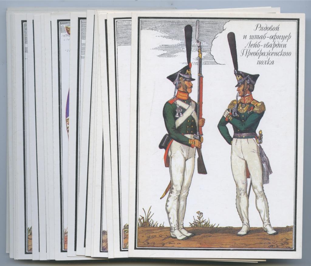 Открытки русская армия 1812