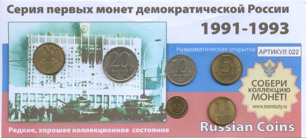 Прикол, нумизматические открытки с монетами