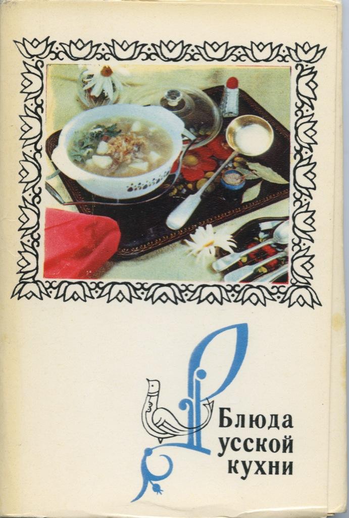 ссср открытки блюда кухонь мира новые цели, новые