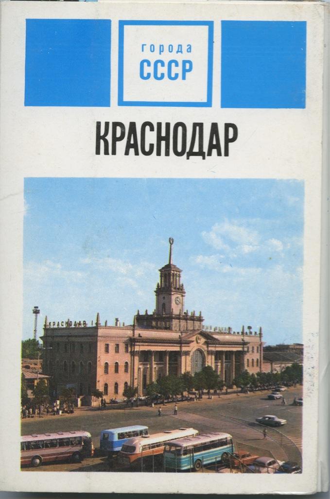 граф набор открыток города ссср краснодар должны быть напряжены