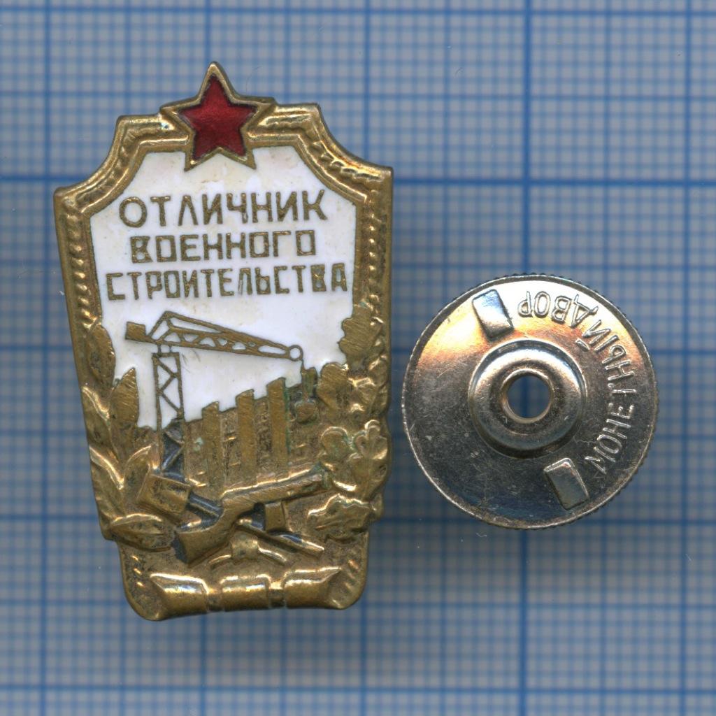 Кто Награждает Знаком Отличник Военного Строительства