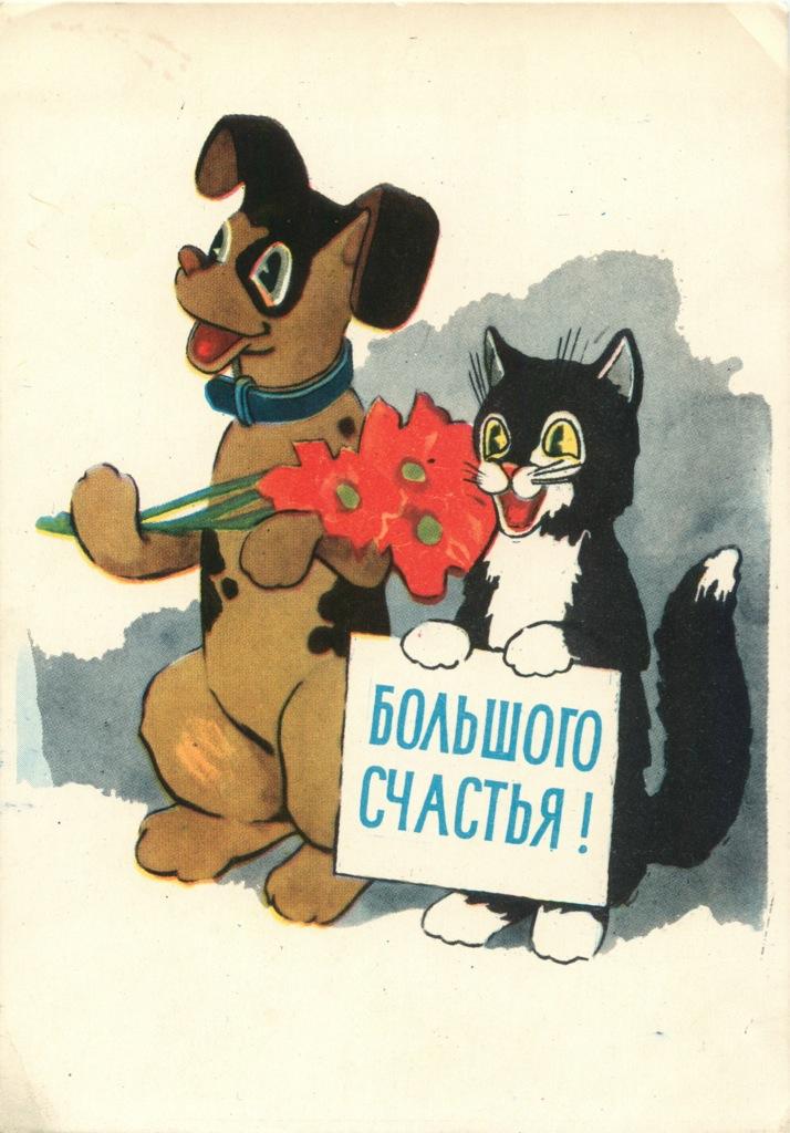 Открытка с днем рождения с кошками и собаками, надписями групп