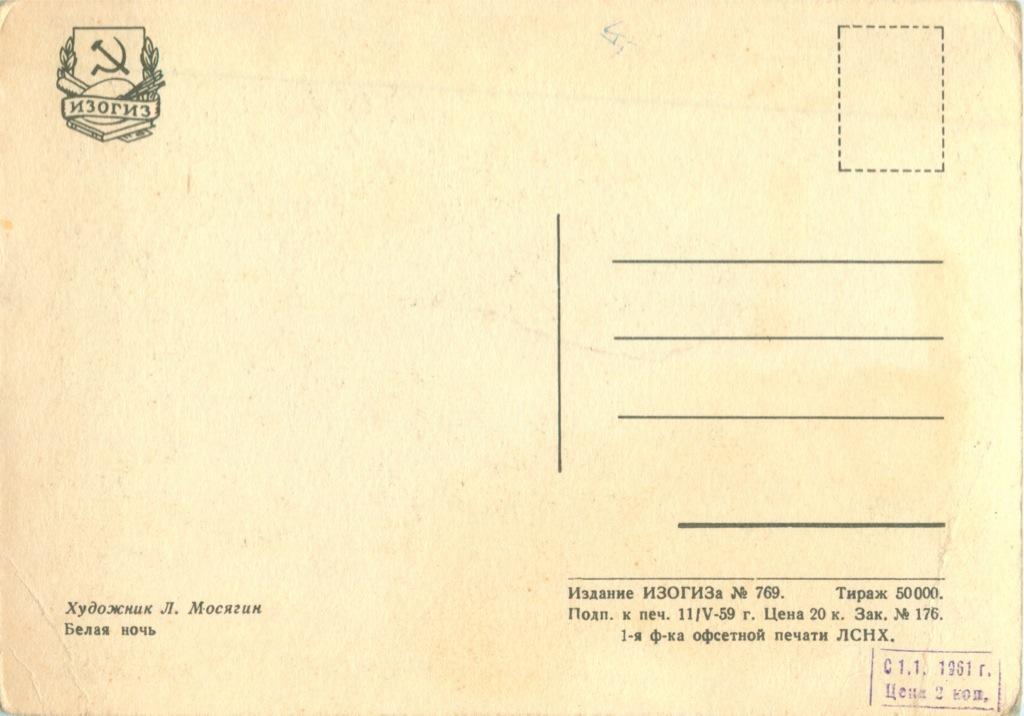 Днем, почтовые открытки рисунок 41