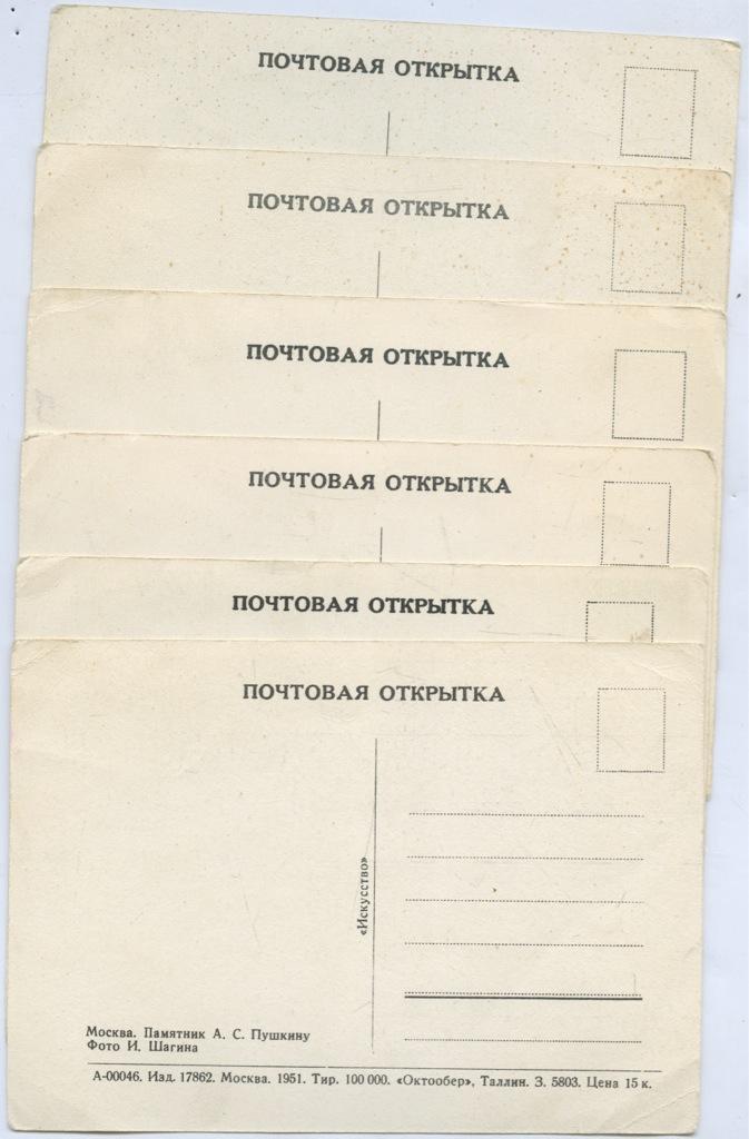 ошибка на почтовой открытке год жизни