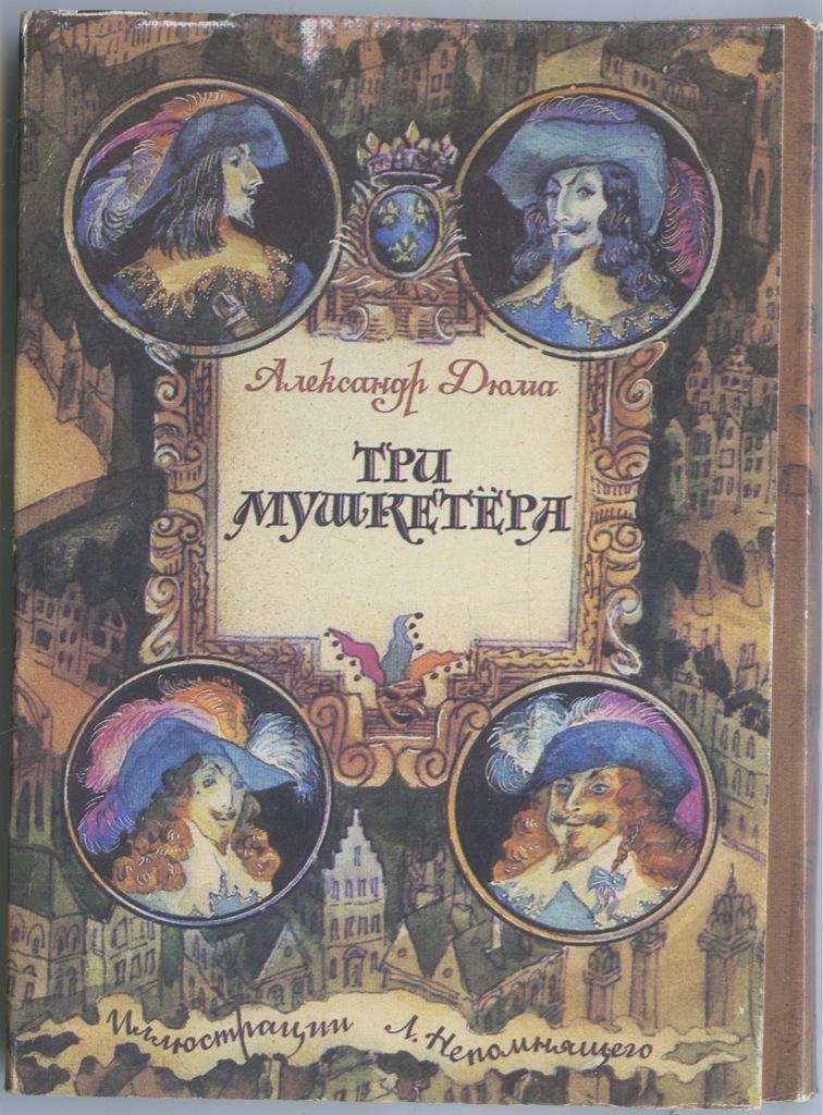 Прикольные картинки, открытки к трем мушкетерам