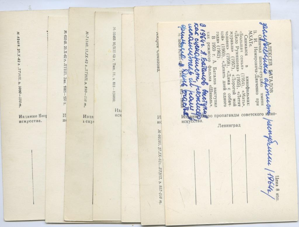 того, издание бюро пропаганды советского киноискусства открытки начну пожалуй