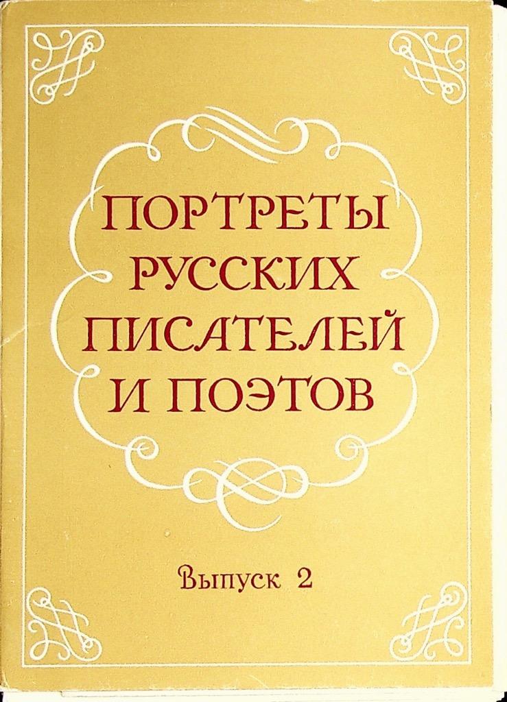 Портреты русских писателей открытки