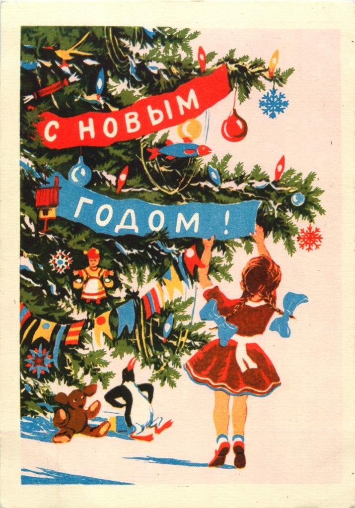 Новогодние открытки 1960-х годов фото