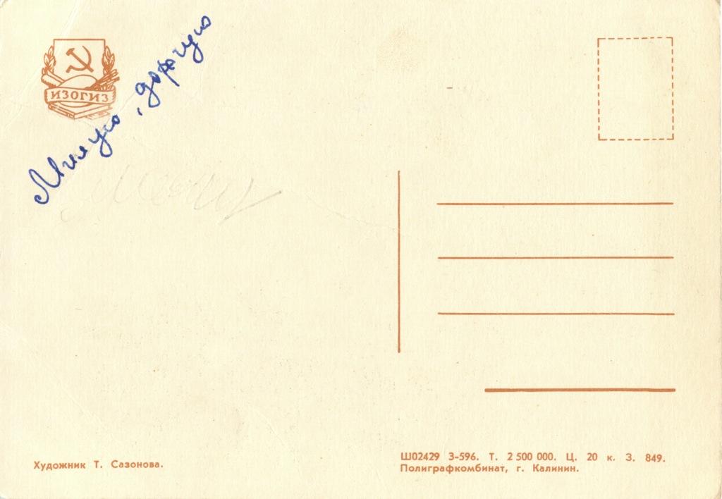 Обратная сторона открытки почтовой к новому году, открыткам