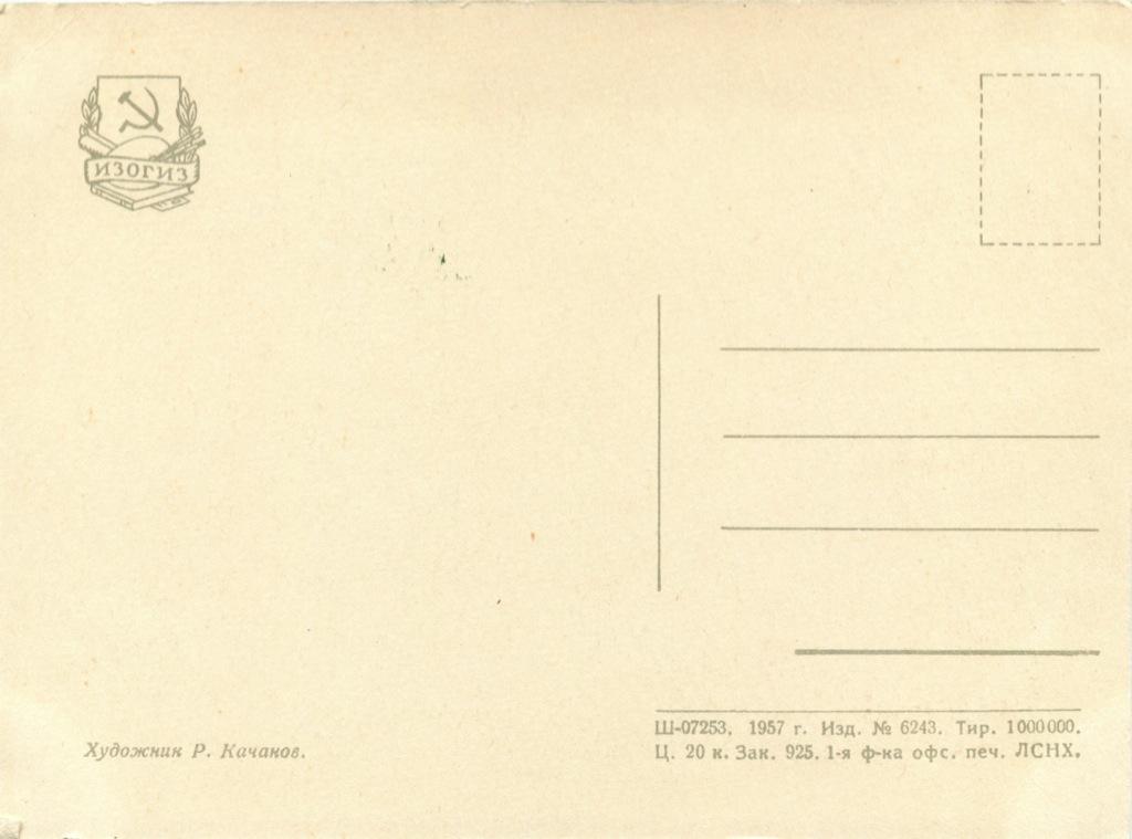 Почтовые открытки 1961 цена