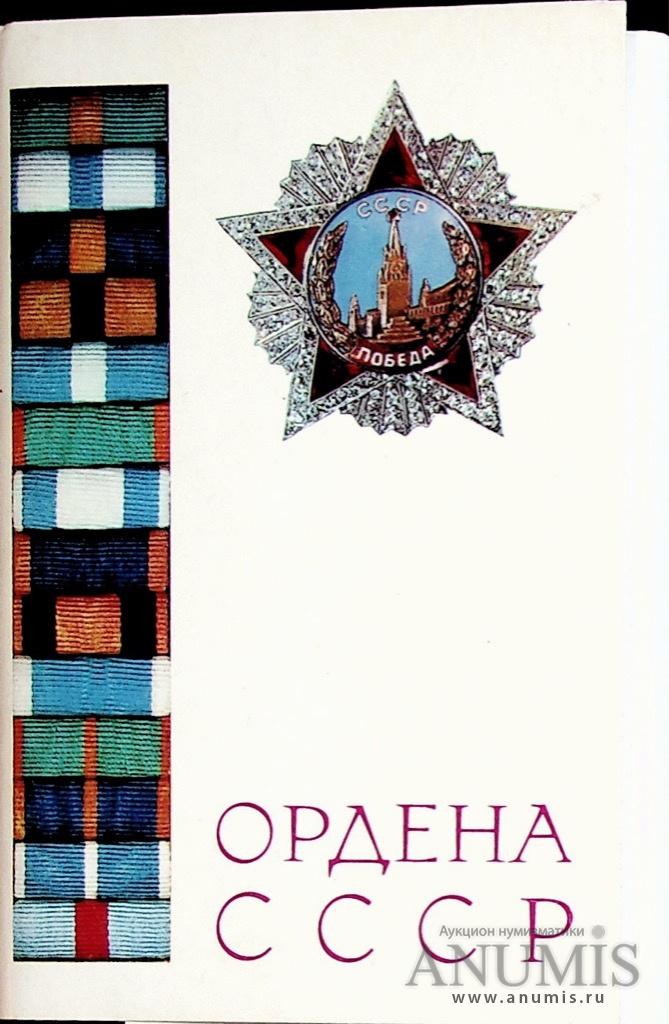 Открытки ордена и медали ссср 1975 год печать сколько стоит, открытка днем