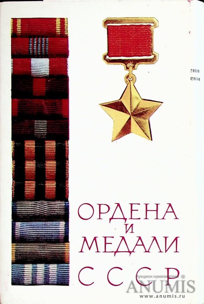 Открытки ордена и медали ссср 1975 год печать сколько стоит, картинки