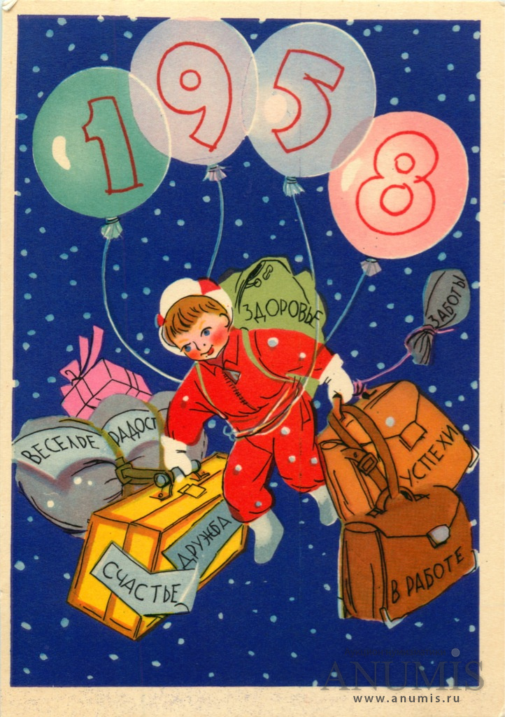 С новым 1954 годом открытка
