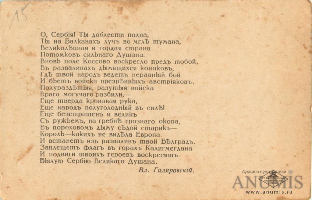 Открытка сербия, днем рождения