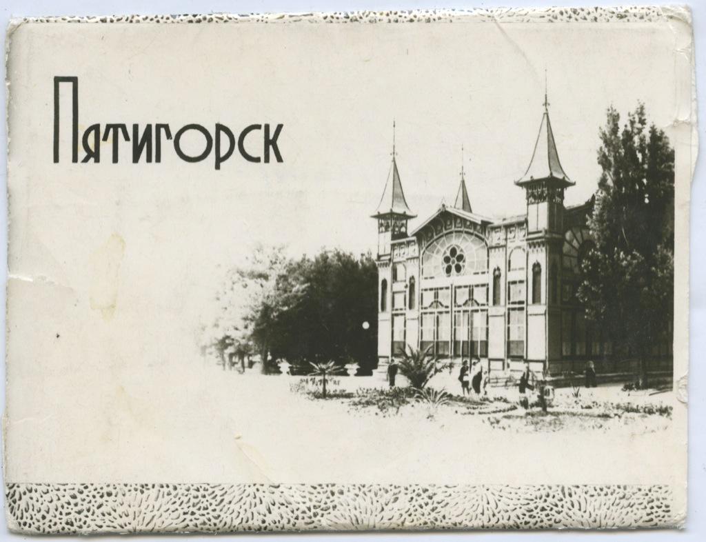 Гости картинки, открытки по пятигорску