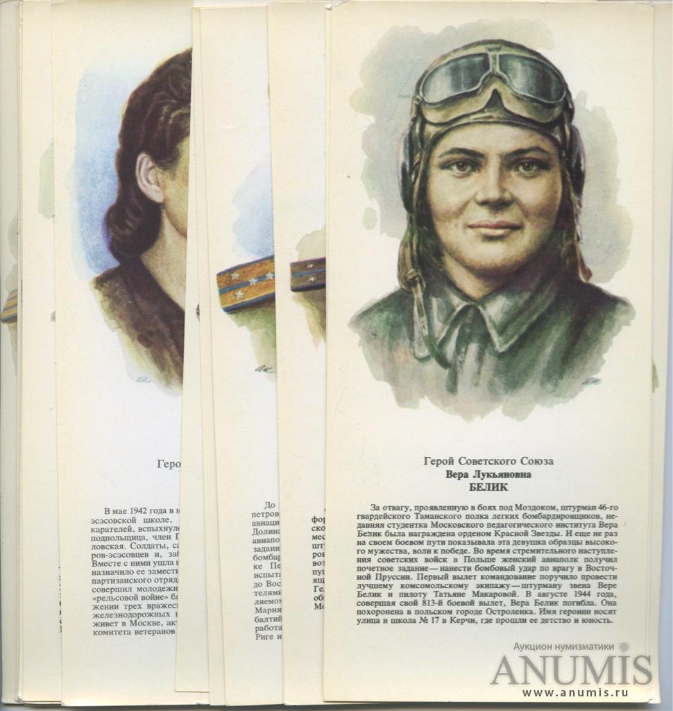 Женщины герои советского союза открытки