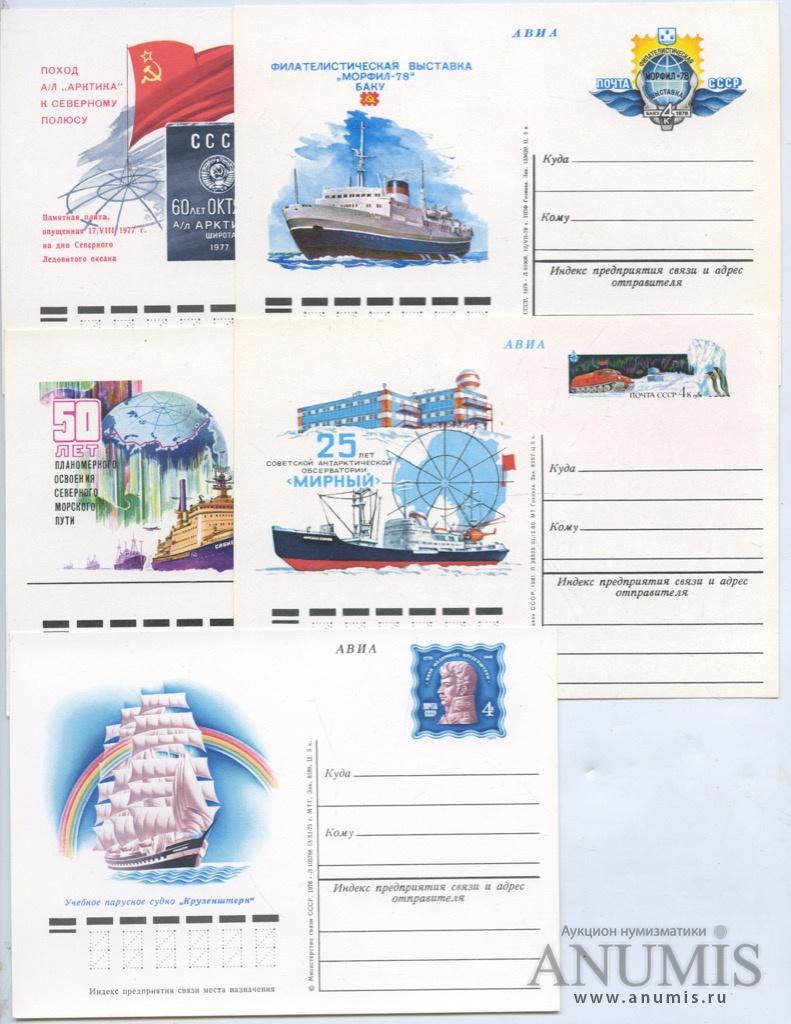 Надписью, открытки с оригинальной маркой каталог
