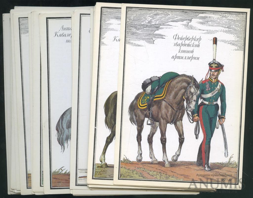 Комплект открыток русская армия 1812 выпуск