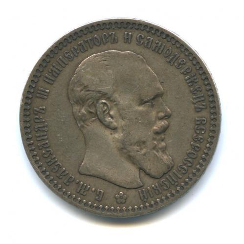 1 рубль— Портрет Александра III Голова меньше, борода доходит донадписи 1892 А.Г