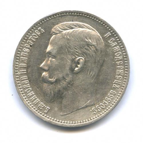 1 рубль— Портрет НиколаяII 1911 Э.Б