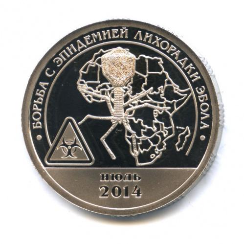 10 разменных знаков 2015— Борьба сэпидемий лихорадки Эбола, июль 2014, Шпицберген 2015